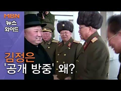 김정은, 북미회담 앞두고 긴 '공개 방중' 왜? [뉴스와이드]