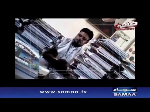 Corruption Kay Records - Khufia Operation - 15 May 2016