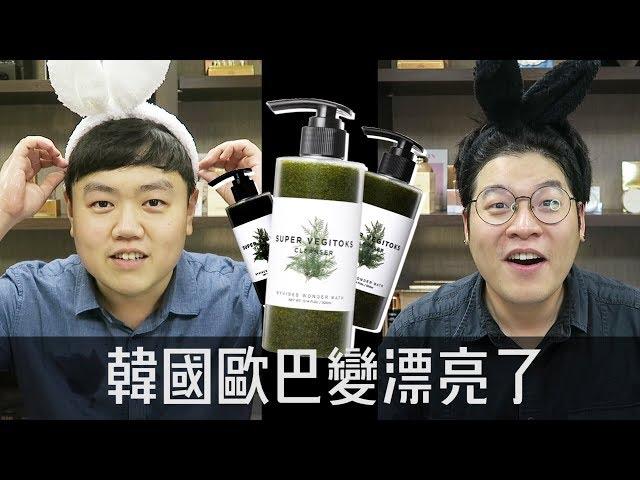 在台灣很流行的韓國潔面水! 韓國歐巴變漂亮了! 韓國歐巴 胖東&在泓