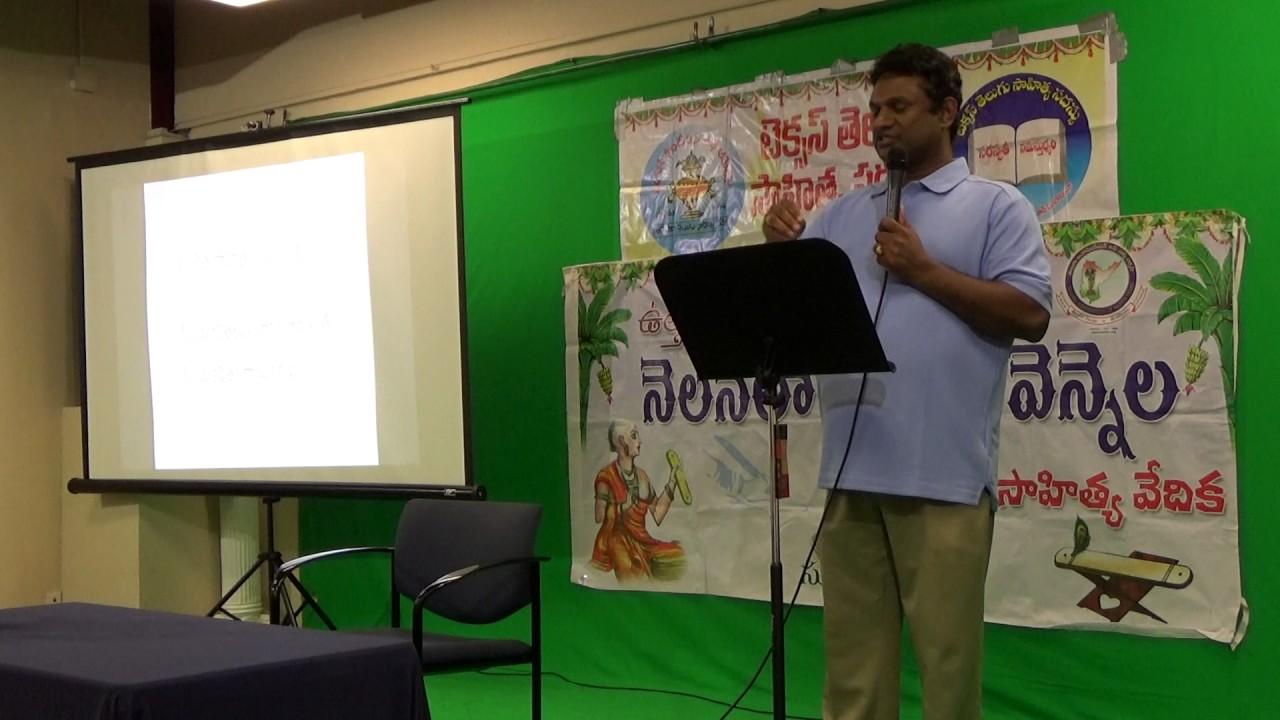 TANTEX - NNTV 116th - 38th TX Sahitya Vedika - Ram Mohan Karanam - Sweeyarachana