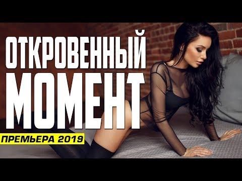 Горячая премьера «ОТКРОВЕННЫЙ МОМЕНТ» Русские мелодрамы новинки 2019 комедии