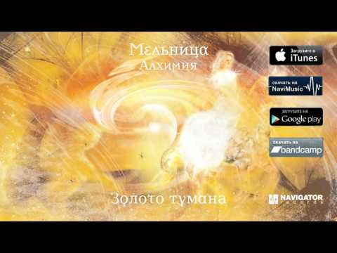 Клип Мельница - Золото тумана