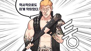 착한 아이로 만들어주지 - 매그너스 솔랭 하이라이트 [블랙서바이벌 영원회귀]