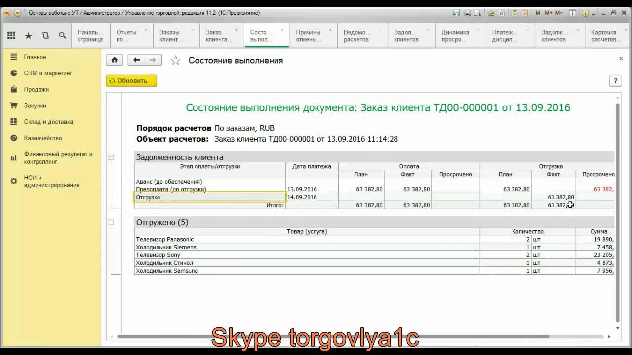 Как посмотреть продажи в 1с управление торговлей договор на облачный сервис 1с