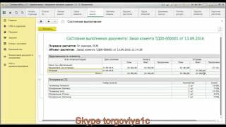 Отчеты по продажам в программе 1С Управление торговлей (УТ) 11.2