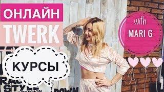 🆕Уроки ТВЕРК (Twerk, Booty Dance) Онлайн с MARI G! Важно к просмотру!