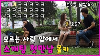 (hidden camera)First meeting on blind date lol