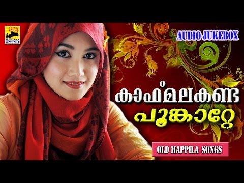 Mappila Pattukal Old Is Gold  | Kaaf Mala kanda Poonkatte | Pazhaya Mappila Pattukal | Juke Box