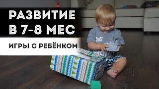 видео Какие игрушки нужны ребенку в 8-9 месяцев