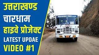 #3 Uttarakhand All Weather Road || NH 58 || Latest 2019