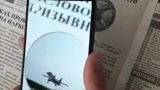 Новосибирец научил газету показывать видеоролике об армии