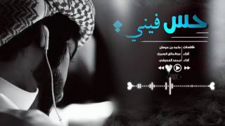 أجمل شيلة بتسمعها😻حس فيني | كلمات ماجد بن خرصان |أداء عبدالخالق البصيري و محمد العميشي