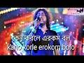 KANO KORLE EROKOM || By fossil band || Rupam Islam ||bengali and english lyrics || কেন করলে এরকম।। Whatsapp Status Video Download Free