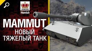 Mammut - Новый тяжелый танк - Будь готов! - от Homish [World of Tanks]