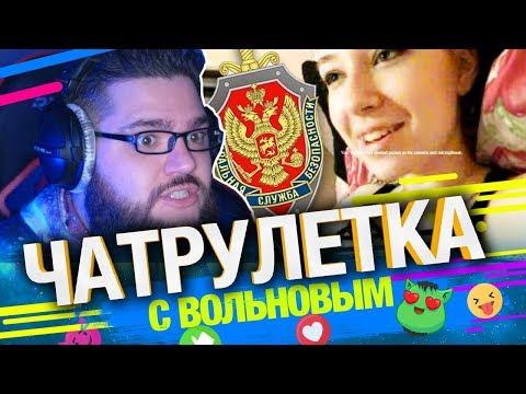 Дочка ФСБшника Отмазывает Папку в Чатрулетке с Вольновым