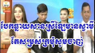 ប កធ ល យស នស រ ឡ ម នស វ ម ត សម រស ក រម ច ញ ដ ច san sreylai key sokun the voice cambodia khmer news