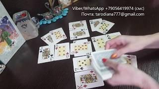 Гадание на БЫВШЕГО на короля ТРЕФ на игральных картах