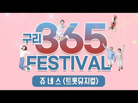2021 구리 행복 365 축제 - 쥬네스 (트롯뮤지컬)