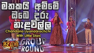 Chandana Liyanaarachchi With Little Stars  - Derana Sarigama Super Battle Thumbnail