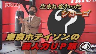 ④東京ホテイソンの芸人力UP旅 #505