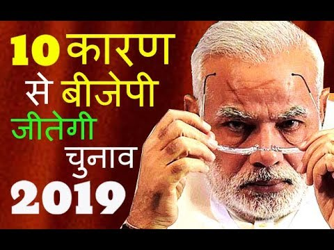 10 reason why bjp Narendra Modi will win election 2019 in india | Narendra Modi | bjp |  media hits