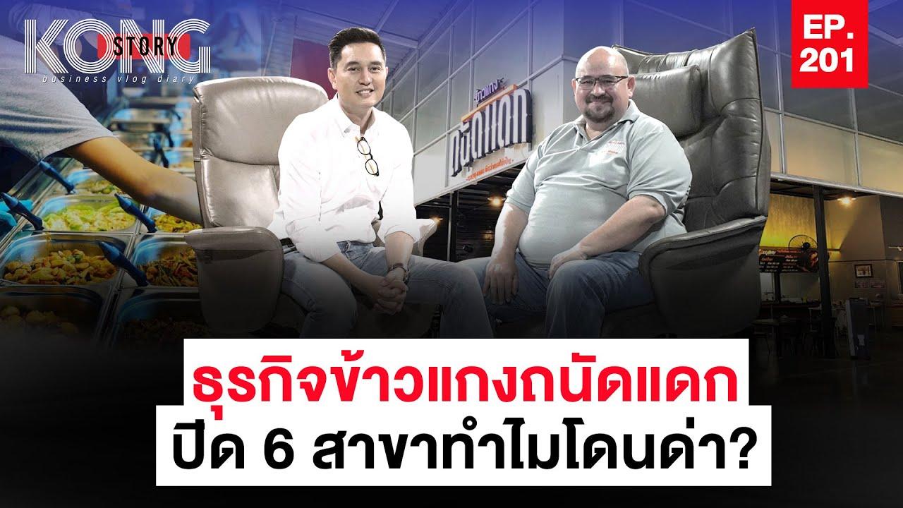 ธุรกิจข้าวแกงถนัดแดกปิด 6 สาขาทำไมโดนด่า? | Kong Story EP.201