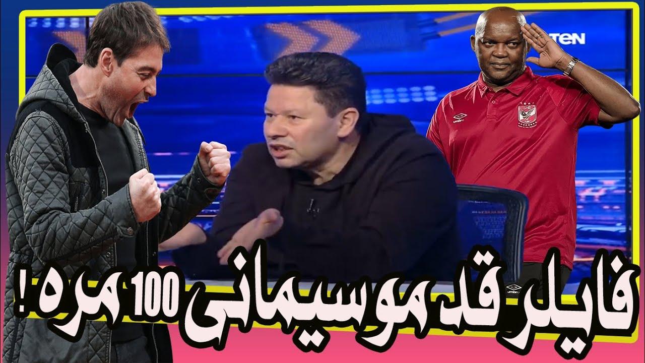 رضا عبد العال : موسيمانى هجاص و فايلر يحتاج عودة رمضان صبحى و كهربا افضل من طاهر 100 مره 🦅️⚽️🤔