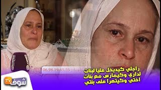 قصة مأساوية لزوجة مغربية: