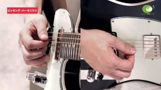 【ギター奏法解説】ピッキングハーモニクスのやり方とコツ