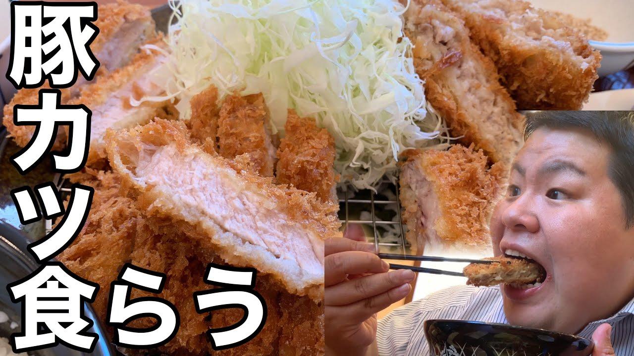 【サラメシ】夏バテ予防にデブがサクサクジューシー豚カツをたらふく食べる!