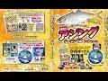 アジング増刊号-激釣アジング シーズン12 DVDボックス-ルアーニュースDVDダイジェスト映像