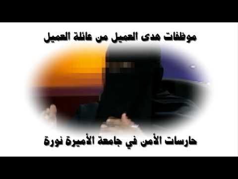 هل لك قريبة في جامعة الأميرة نورة؟ شاهد المقطع