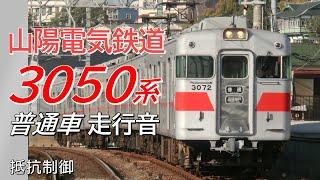 全区間走行音 山陽電車3050系 普通車 (阪神)神戸三宮→山陽姫路
