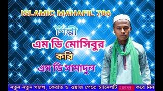 🔴2018 সালের আরো একটি হিট গজল।। New Islamic Gojol -Md Mosibur Rahaman