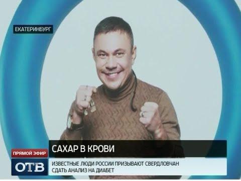 Российские знаменитости призвали свердловчан сдать анализ на диабет