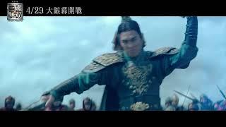 《真·三國無雙Dynasty Warriors》前導預告_4/29 一夫當關 萬夫莫敵!!