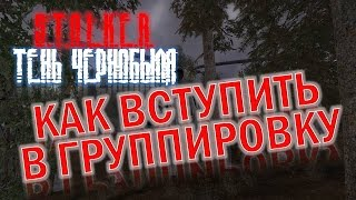 S.T.A.L.K.E.R. Как вступить в группировку (Тень Чернобыля)(, 2016-02-12T15:09:53.000Z)