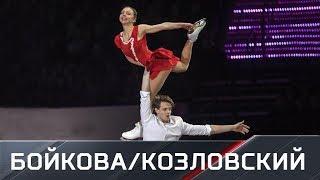 Александра Бойкова и Дмитрий Козловский. Чемпионат Европы. Показательные выступления