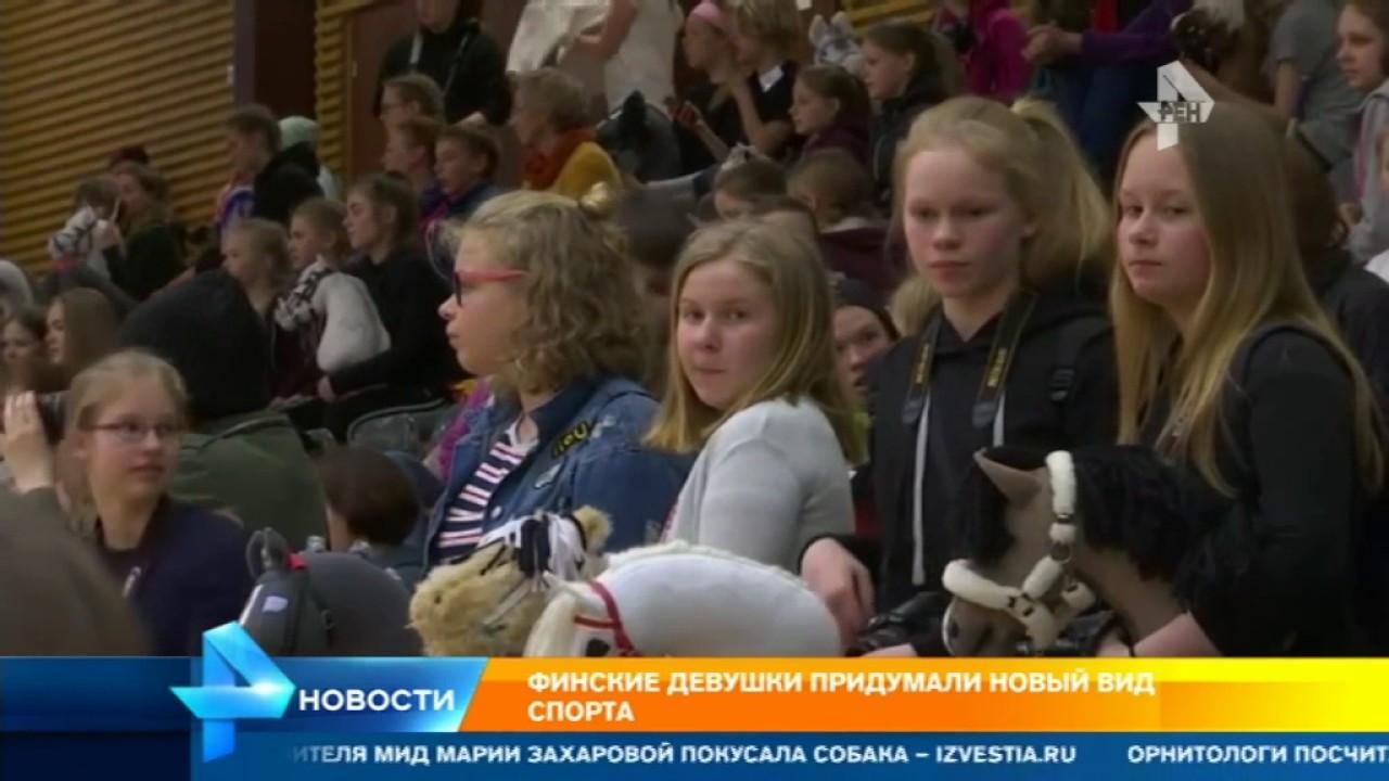 Смотреть видео с финскими девушками фото 411-58