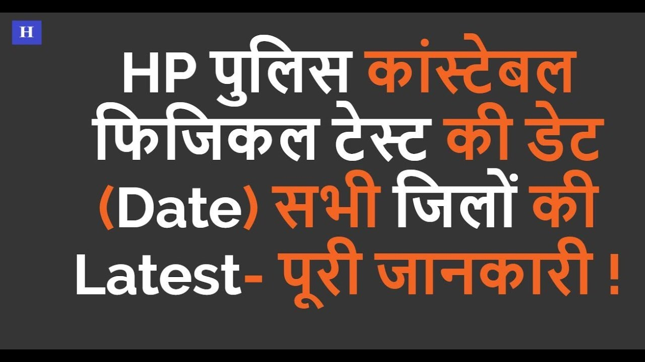 HP Police Constable Physical (PET) Date 2019, All Districts, Himachal Pradesh, Latest Update
