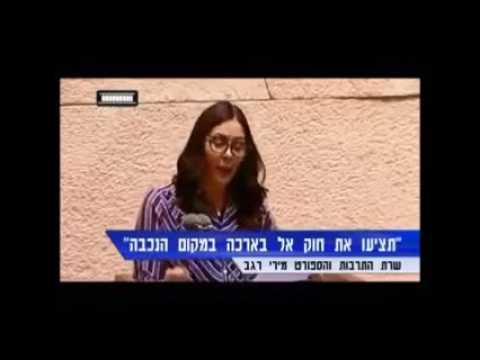 Discours de Miri Reguev à la Knesset le 24 mai 2017