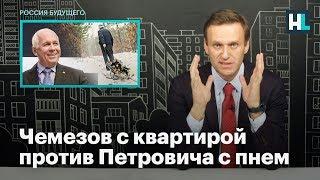 Чемезов с квартирой против Петровича с пнем