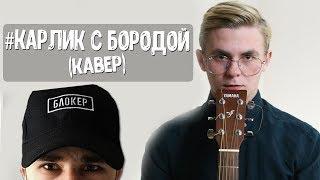 Expert - КАРЛИК С БОРОДОЙ [НЕдисс на ДЖАРАХОВА](cover)