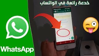 تطبيق رهيب قد تصيب صديق لك بالجنون ارسال رسالة فارغة على الواتساب Whatsapp