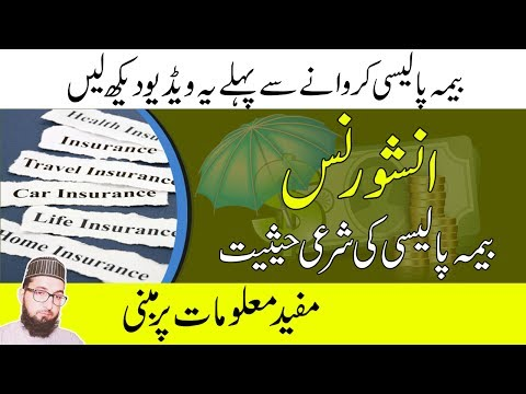 Insurance In Islam-insurance policy halal or haram in islam-Bima Policy In Islam