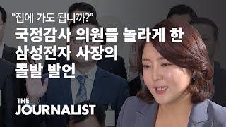 """국정감사 중에 """"집에 가도 됩니까?""""..삼성 사장의"""