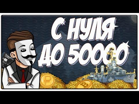 С нуля до 50 000 рублей. Вторая серия [Зарабатываем с полного нуля в интернете]