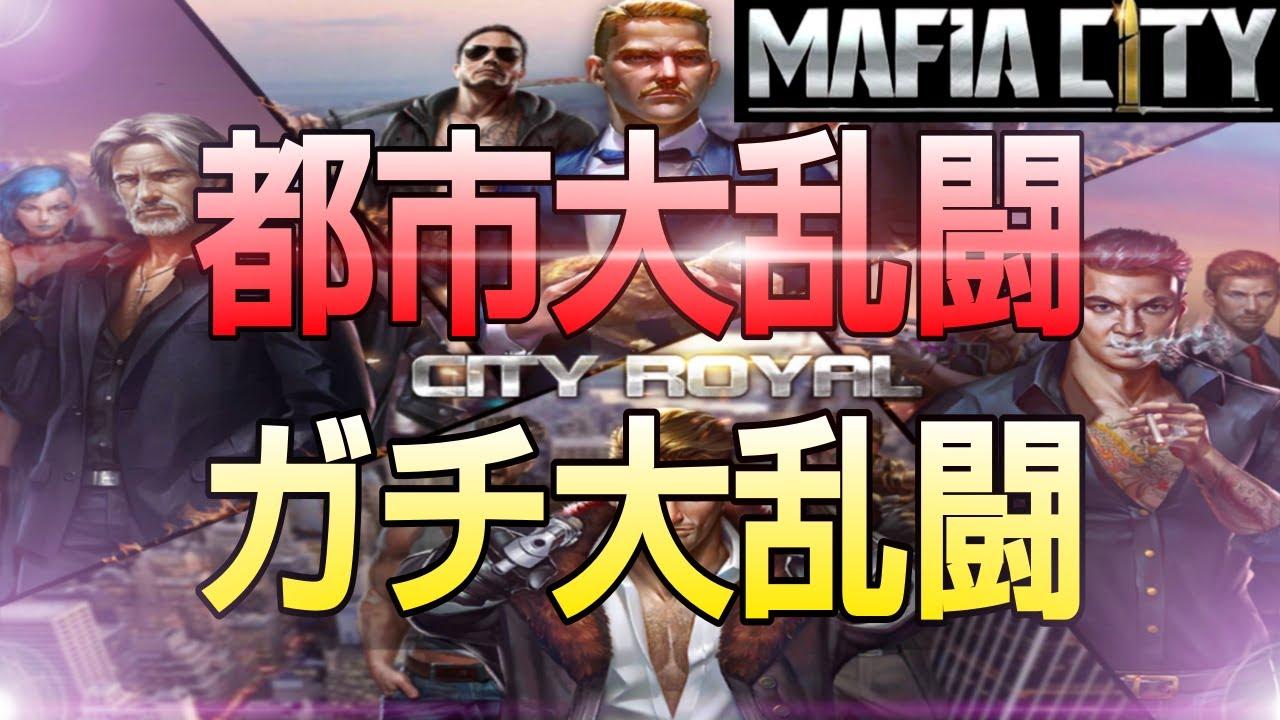 シティ 別荘 マフィア