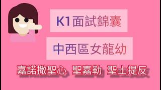 Publication Date: 2020-11-01 | Video Title: K1 女龍幼面試錦囊 (嘉諾撒聖心/聖嘉勒/聖士提反) K1