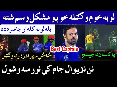 Download 🔴EP 12 Cricket Latest Top 5 News,AFG Won ,Pak Lost to SA,T20 World Cup Warm Up Match Results
